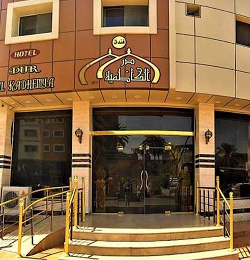 Dur e Kazmiyya Hotel